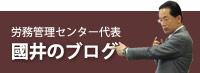 國井社長ブログ